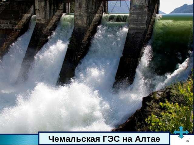 * Чемальская ГЭС на Алтае