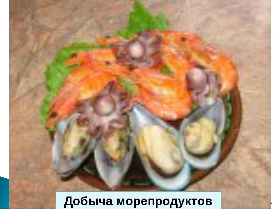 * Добыча морепродуктов