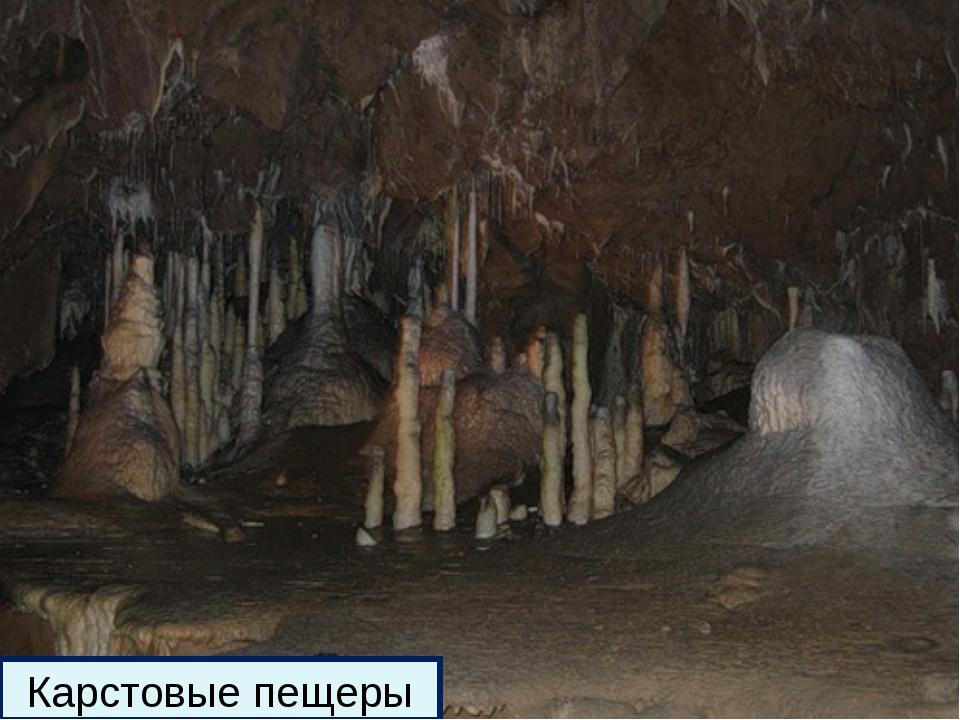 * Карстовые пещеры