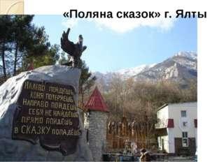 «Поляна сказок» г. Ялты