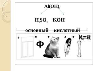 Al(OH)3  H2SO4 KOH  основныйкислотный амфотерность Me+3 ( искл