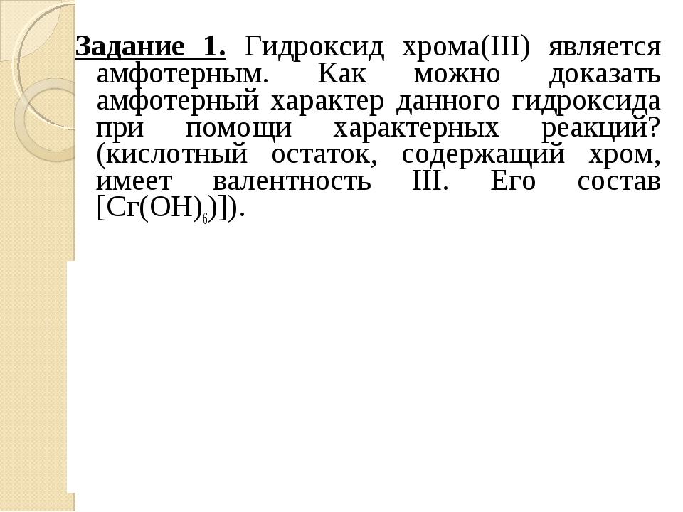 Задание 1. Гидроксид хрома(III) является амфотерным. Как можно доказать амфот...