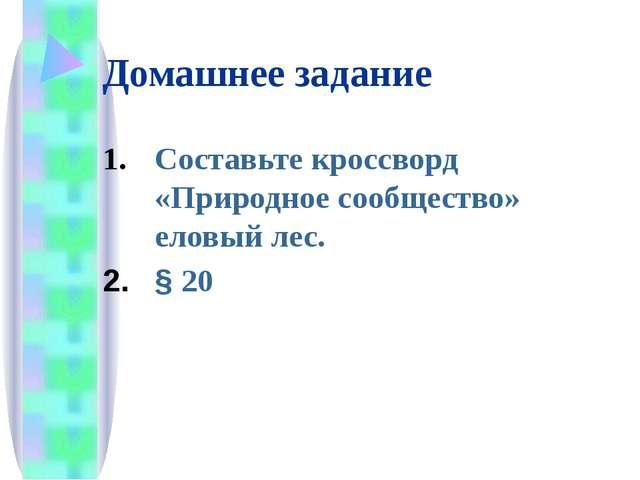 Домашнее задание Составьте кроссворд «Природное сообщество» еловый лес. § 20
