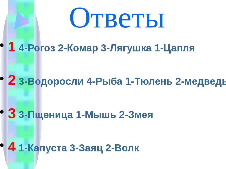 Ответы 1 4-Рогоз 2-Комар 3-Лягушка 1-Цапля 2 3-Водоросли 4-Рыба 1-Тюлень 2-ме...