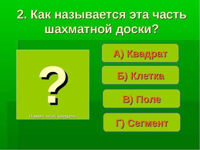 Б) Клетка А) Квадрат Г) Сегмент ? Нажми, чтоб увидеть 2. Как называется эта ч...