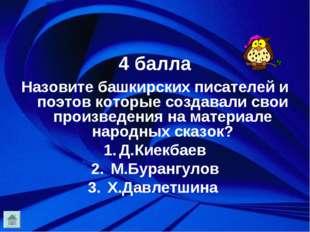 4 балла Назовите башкирских писателей и поэтов которые создавали свои произв