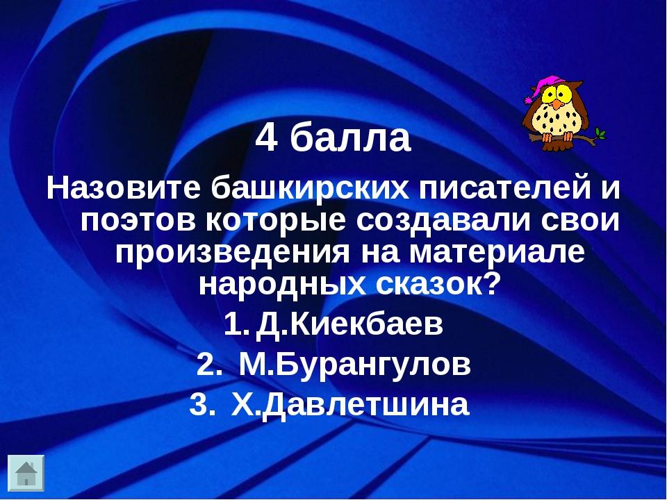 4 балла Назовите башкирских писателей и поэтов которые создавали свои произв...