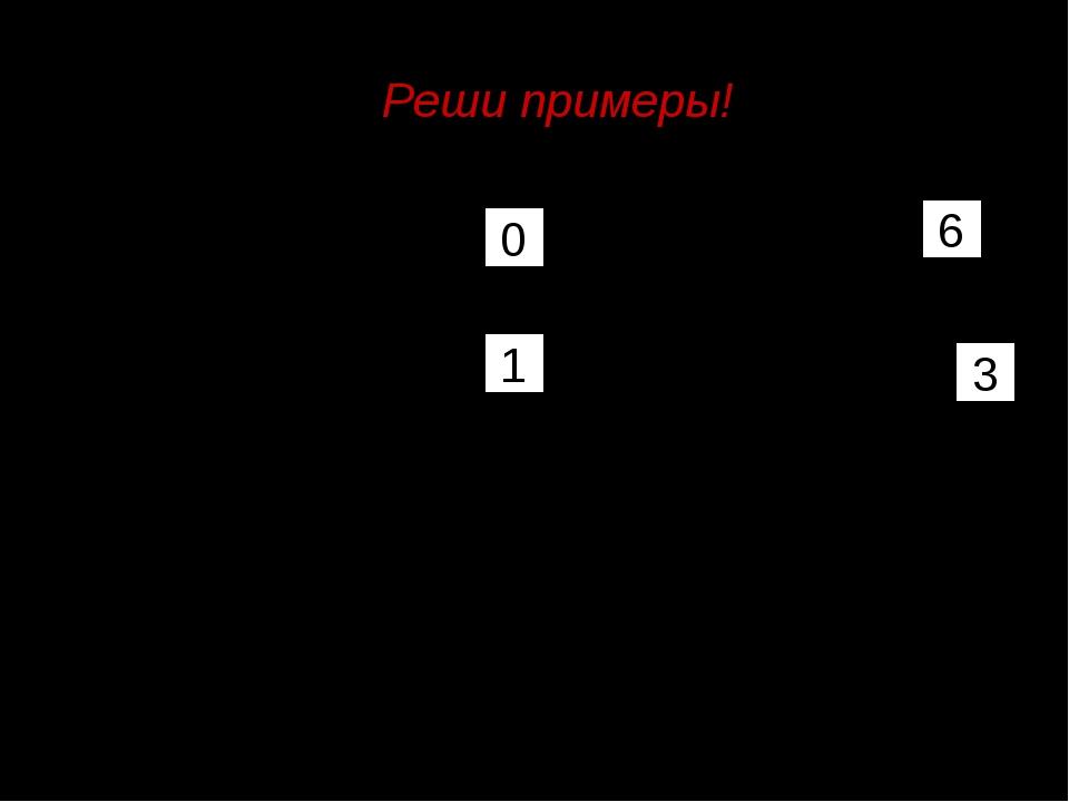 Реши примеры! 1вар. 5 – 2 – 3 = 8 – 1 – 3 +2 = 2 вар. 6 + 0 – 5 = 4 + 3 + 1...