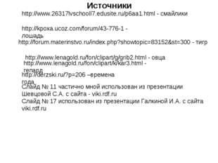Источники http://www.26317lvschooll7.edusite.ru/p6aa1.html - смайлики http://