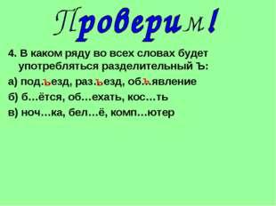 4. В каком ряду во всех словах будет употребляться разделительный Ъ: а) под…е