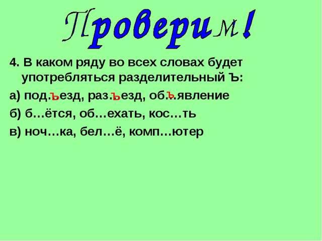 4. В каком ряду во всех словах будет употребляться разделительный Ъ: а) под…е...