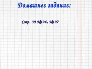 Стр. 39 №194, №197