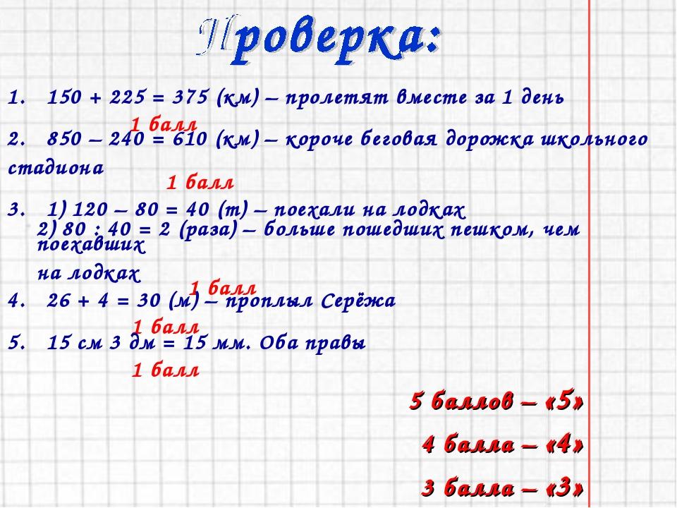 1. 150 + 225 = 375 (км) – пролетят вместе за 1 день 1 балл 2. 850 – 240 = 610...