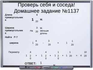 Проверь себя и соседа! Домашнее задание №1137 Длина прямоугольника14М.