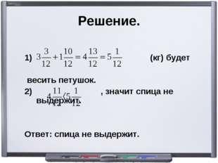 Решение. 1) (кг) будет весить петушок. 2) , значит спица не выдержит. Ответ: