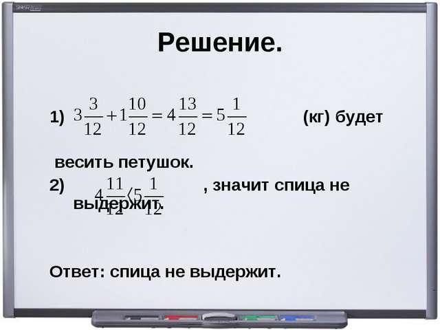 Решение. 1) (кг) будет весить петушок. 2) , значит спица не выдержит. Ответ:...
