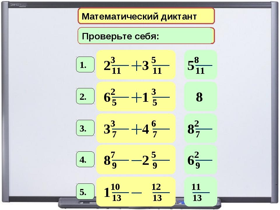 Математический диктант Вычислите: Проверьте себя:
