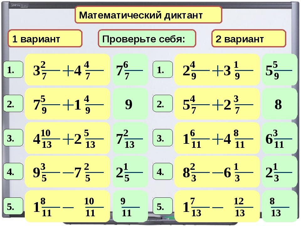 Математический диктант 1 вариант 2 вариант Проверьте себя: