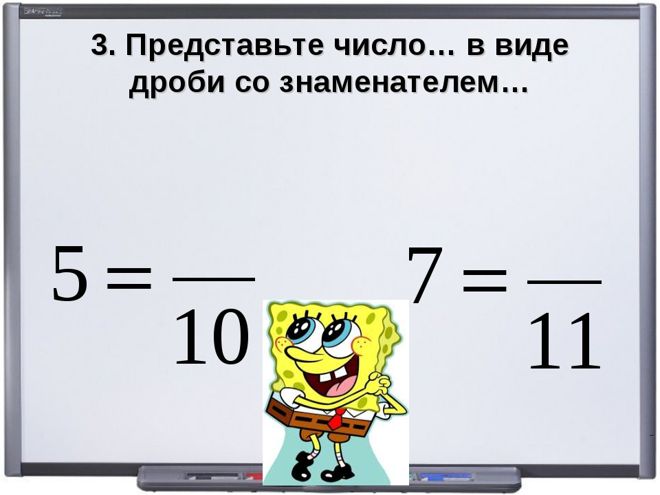 3. Представьте число… в виде дроби со знаменателем…