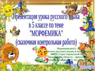 Верниковская Е. А. учитель русского языка и литературы МКОУ Старо-Тартасской