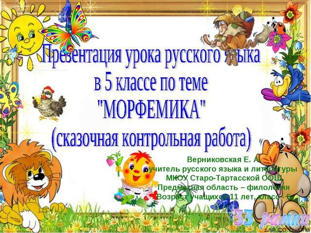 Верниковская Е. А. учитель русского языка и литературы МКОУ Старо-Тартасской...