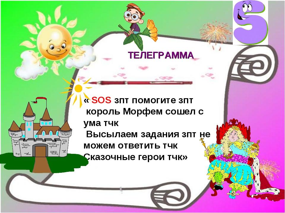 Сказочные телеграммы поздравления