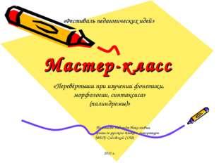 Мастер-класс «Перевёртыши при изучении фонетики, морфологии, синтаксиса» (пал