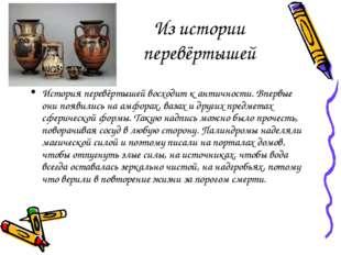 Из истории перевёртышей История перевёртышей восходит к античности. Впервые о