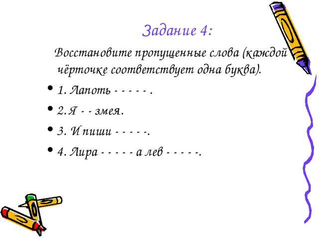 Задание 4: Восстановите пропущенные слова (каждой чёрточке соответствует одна...