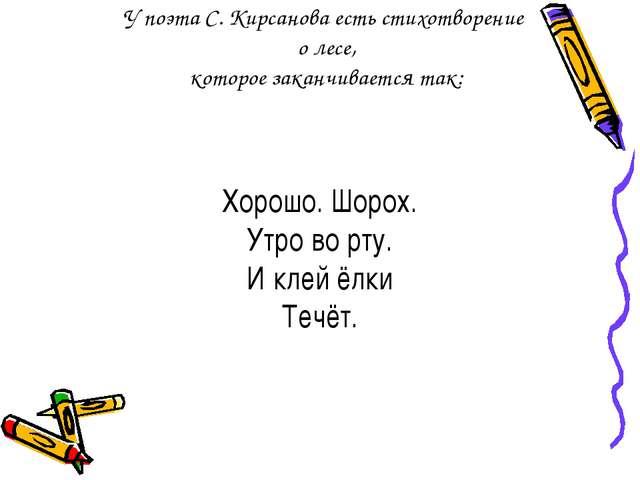 У поэта С. Кирсанова есть стихотворение о лесе, которое заканчивается так: Хо...