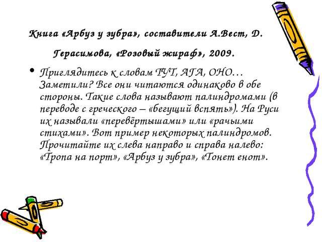 Книга «Арбуз у зубра», составители А.Вест, Д. Герасимова, «Розовый жираф», 20...