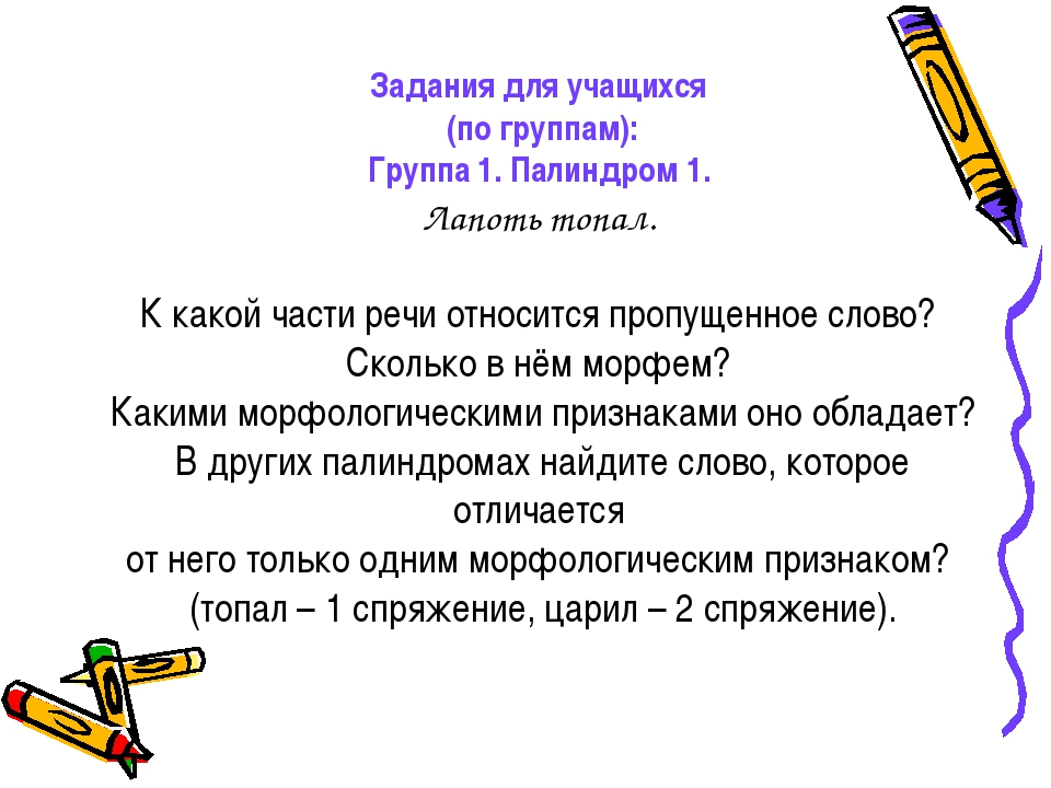 Задания для учащихся (по группам): Группа 1. Палиндром 1. Лапоть топал. К ка...