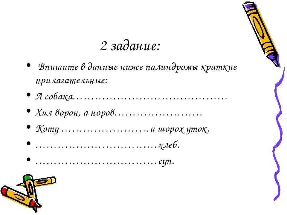 2 задание: Впишите в данные ниже палиндромы краткие прилагательные: А собака…...