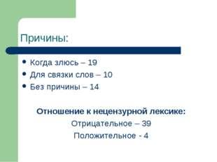 Причины: Когда злюсь – 19 Для связки слов – 10 Без причины – 14 Отношение к н
