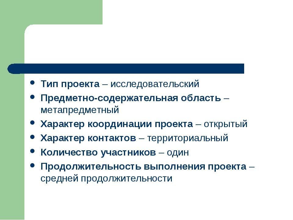 Тип проекта – исследовательский Предметно-содержательная область – метапредме...