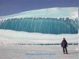 Замерзшее цунами в Антарктике