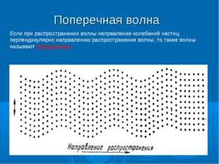 Поперечная волна Если при распространении волны направление колебаний частиц