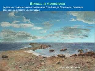 Волны в живописи Картины современного художника Владимира Волосова, доктора ф