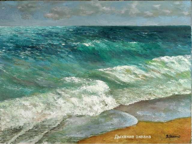 Дыхание океана