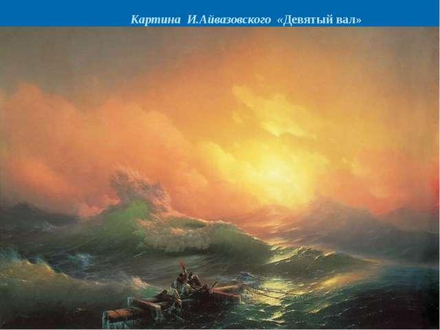 Картина И.Айвазовского «Девятый вал»