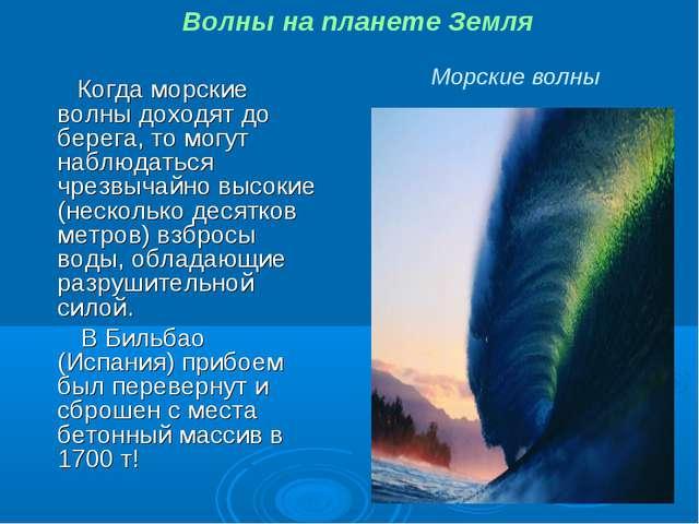 Волны на планете Земля Морские волны Когда морские волны доходят до берега, т...