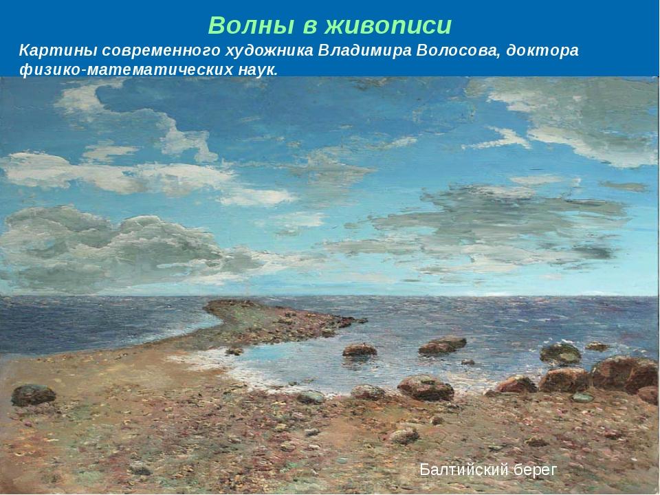 Волны в живописи Картины современного художника Владимира Волосова, доктора ф...