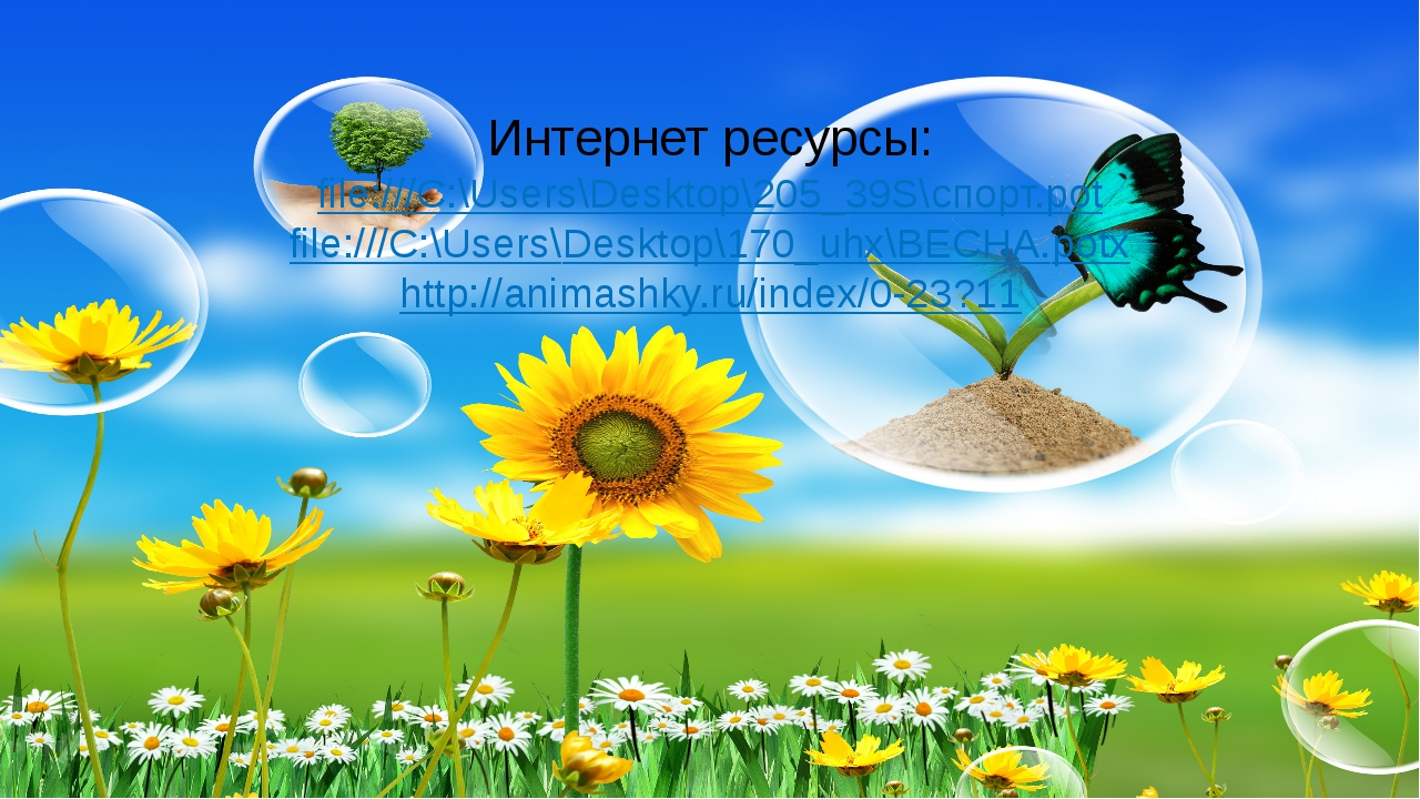 Интернет ресурсы: file:///C:\Users\Desktop\205_39S\спорт.pot file:///C:\Users...