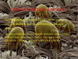 ГИГИЕНИЧЕСКИЕ ТРЕБОВАНИЯ К ЖИЛИЩУ Гигиенические требования к жилищу касаются