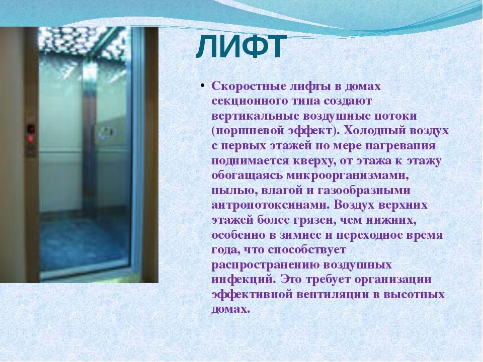 ЛИФТ Скоростные лифты в домах секционного типа создают вертикальные воздушные...
