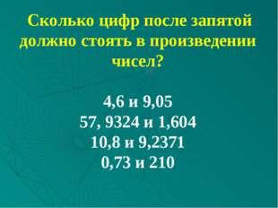 Сколько цифр после запятой должно стоять в произведении чисел? 4,6 и 9,05 57