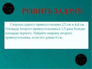 Стороны одного прямоугольника 2,5 см и 4,4 см. Площадь второго прямоугольника