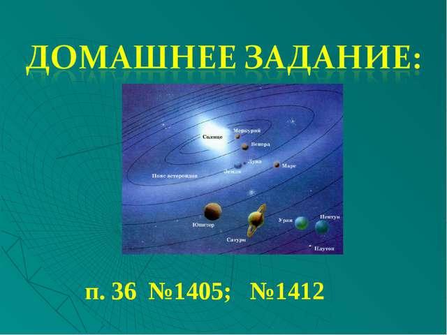 п. 36 №1405; №1412