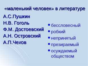 «маленький человек» в литературе А.С.Пушкин Н.В. Гоголь Ф.М. Достоевский А.Н.