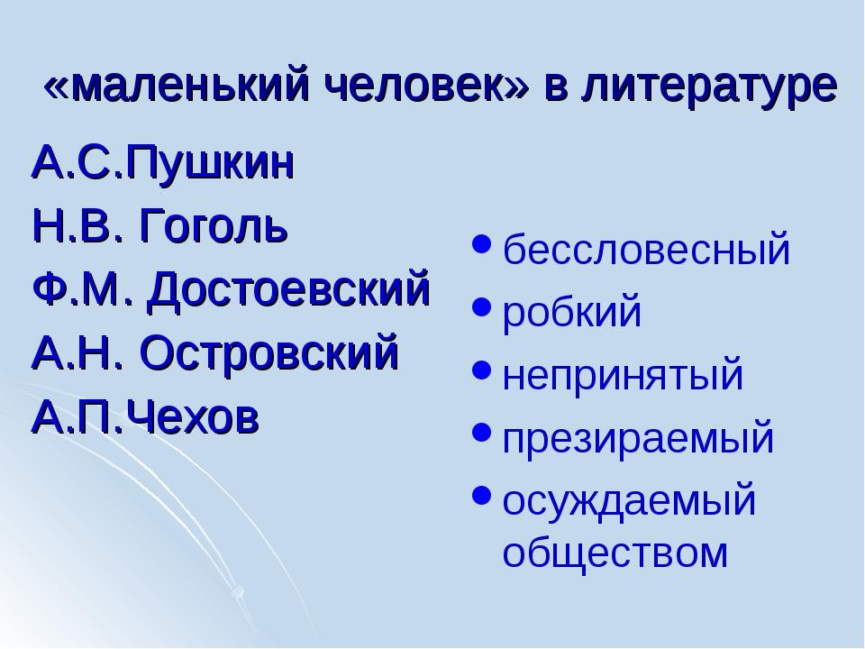 «маленький человек» в литературе А.С.Пушкин Н.В. Гоголь Ф.М. Достоевский А.Н....